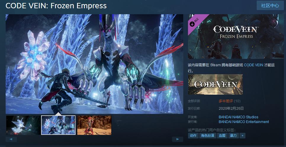 《噬血代码》冰花女王DLC发售:新武器和敌人登场!