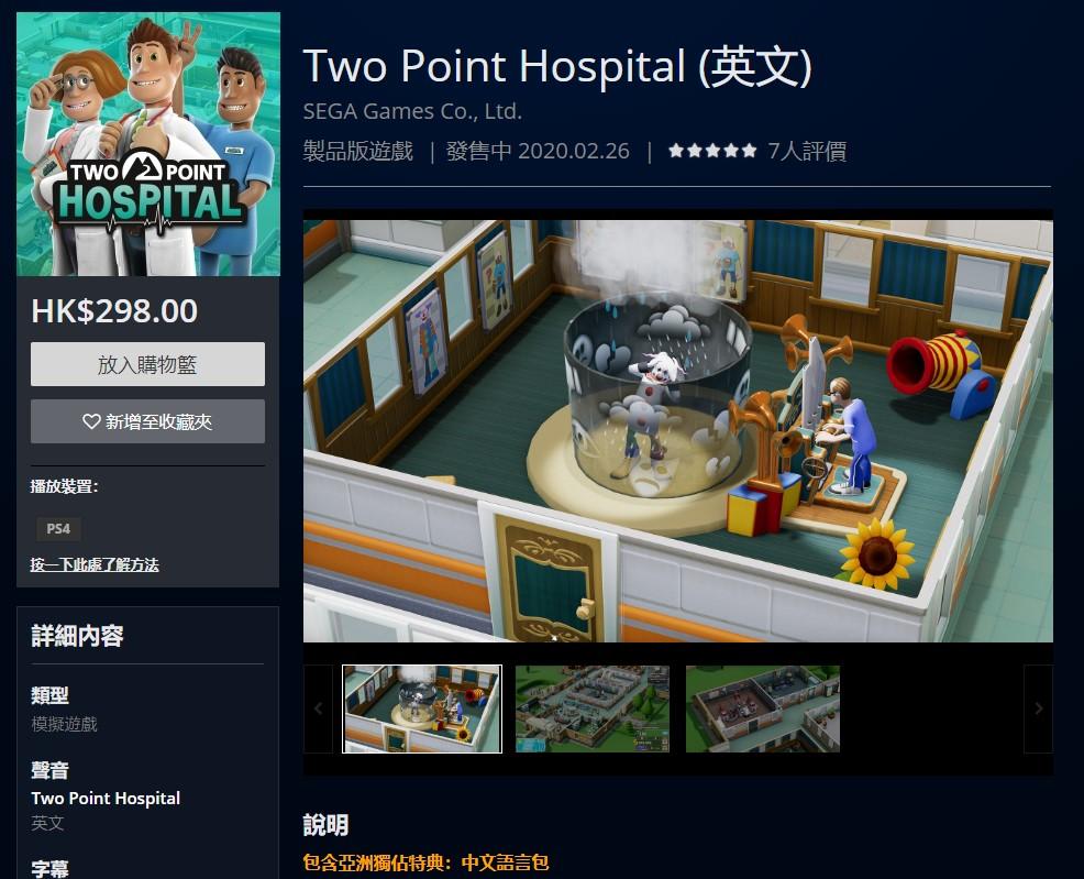 《双点医院》主机版现已发售 PS/NS售价298港币