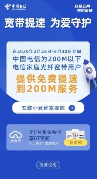 中国电信:为200M以下光纤宽带用户提供免费提速服务
