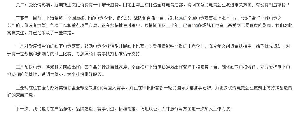 博鱼体育电竞-上海将加快电竞和游戏类出版产品的行政审批速度