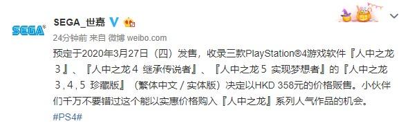 《如龙345珍藏版》PS实体版3月27日推出 售价358港币