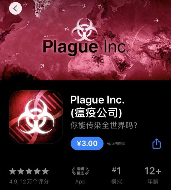 大熱遊戲《瘟疫公司》在蘋果App Store下架