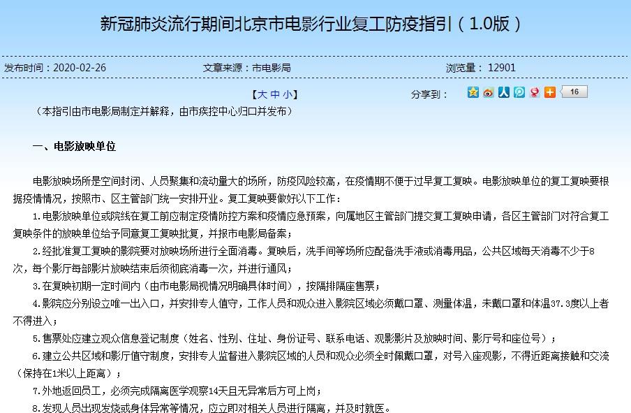 北京发布电影行业复工防疫指引 看电影须戴口罩实名登记
