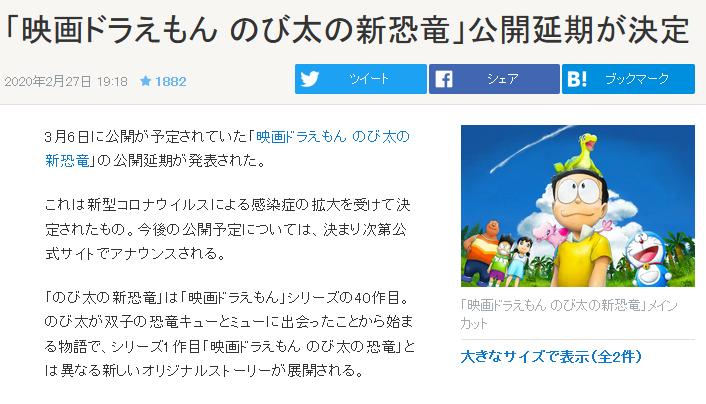 受疫情影响 《哆啦A梦大雄的新恐龙》动画延期上映