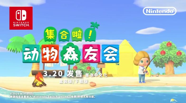 Switch Lite联动《动物森友会》CM:享受温馨时光!