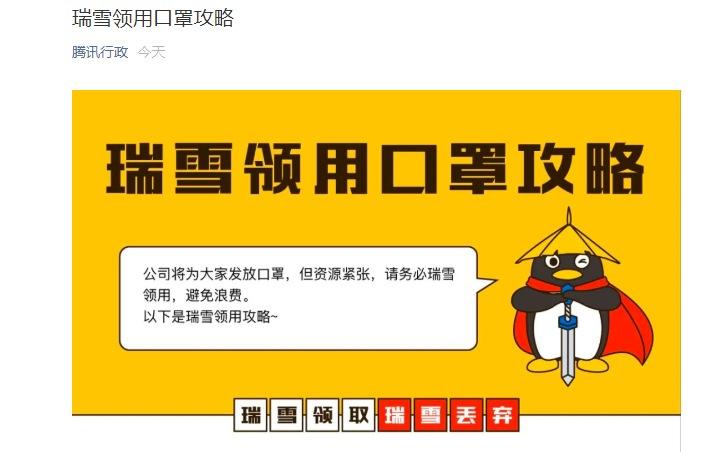 """腾讯给员工发口罩:每人每周10个 请""""瑞雪""""领用"""