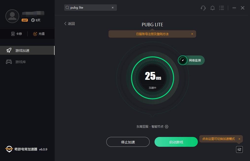 《PUBG LITE》东南亚/俄服下载及账号注册教程