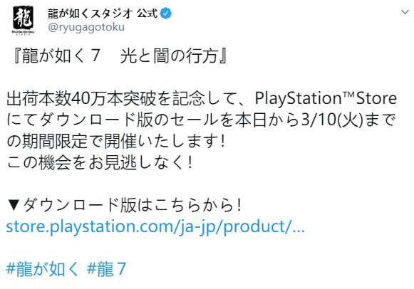 《如龙7》出货量达40万份 优惠30%限时促销开启