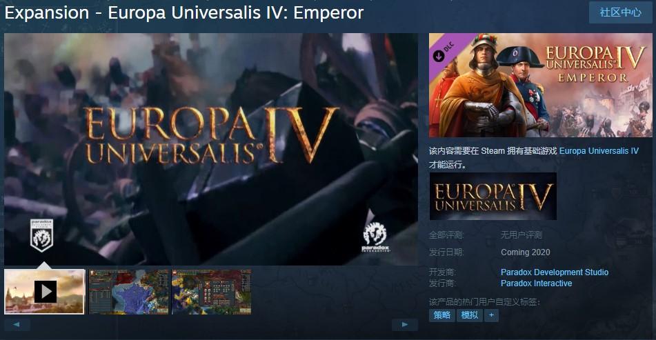 """《欧陆风云4》新DLC""""君主""""公开 2020年内上线"""