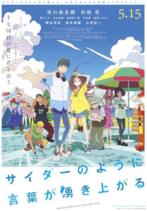 新原创动画电影《言语如苏打般涌现》预告公开 5月15上映