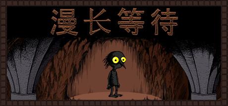 《漫长等待》简体中文免安装版