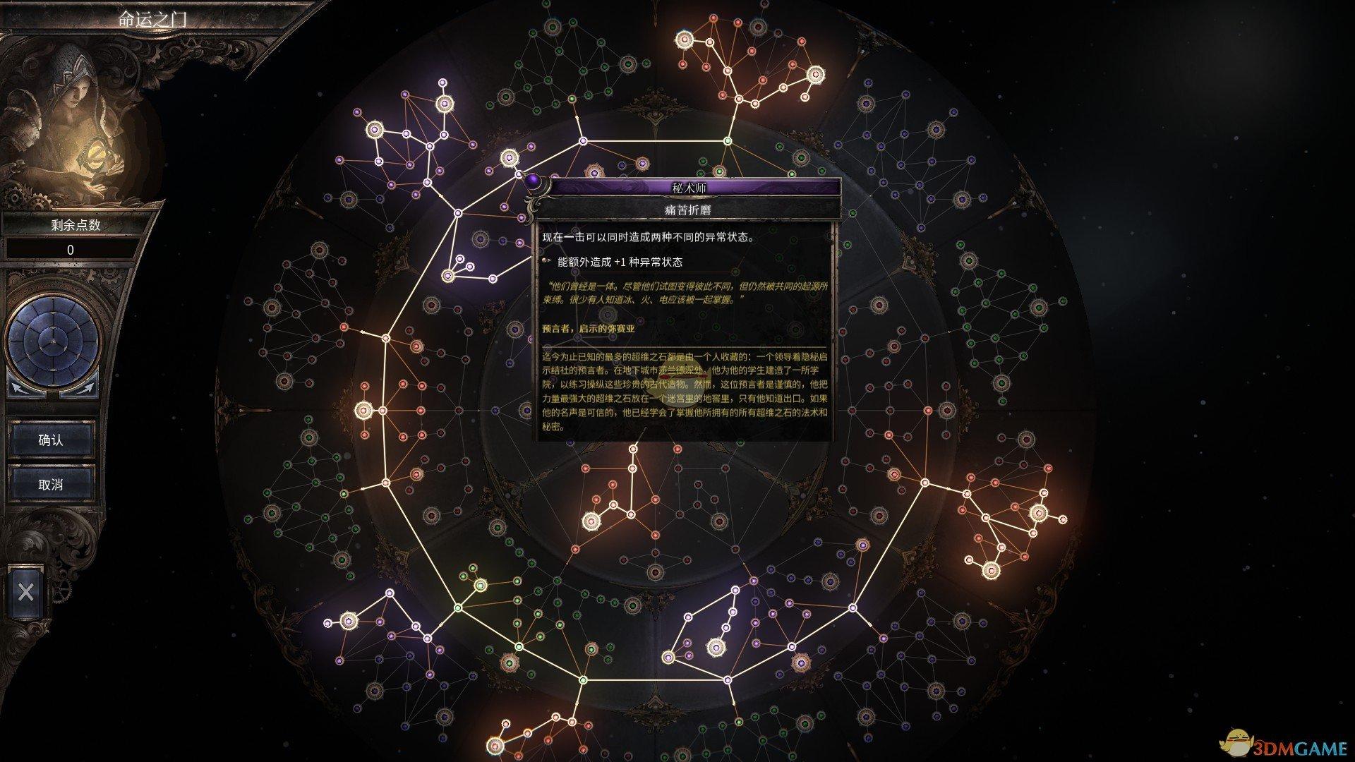 《破坏领主》神秘标靶增伤流BD分享