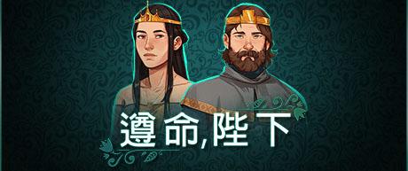《遵命,陛下》简体中文免安装版