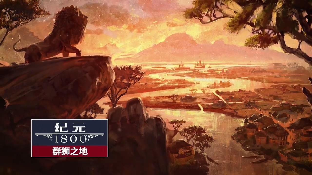 《纪元1800》第二季度通行证公布 12日开始免费试玩