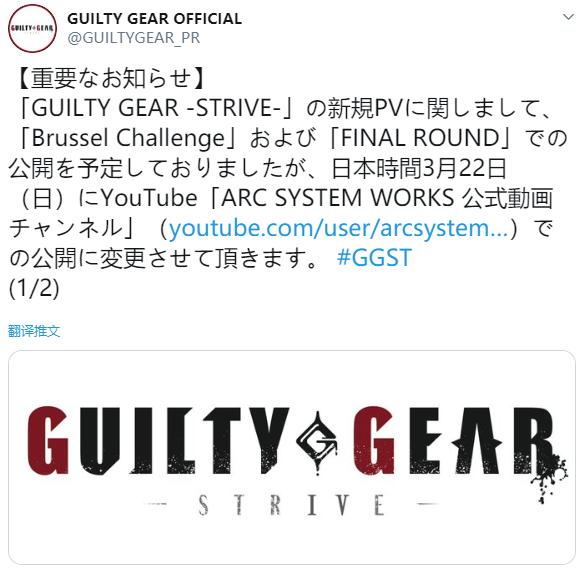改为网络播放 《罪恶装备:STRIVE》新宣传片3月22日公开