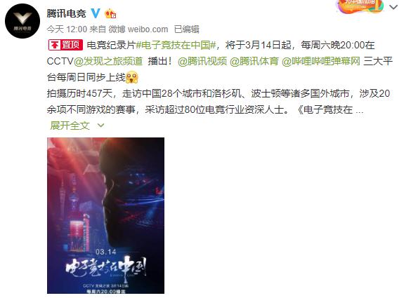 博鱼体育电竞-电竞纪录片《电子竞技在中国》3月14日央视开播