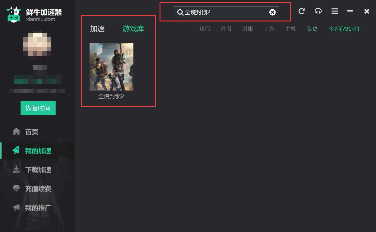 《全境封锁2》新DLC上线BUG多?鲜牛免费加速