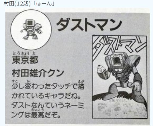 网友晒出鸟山明当年首次漫画投稿记录 22岁才开启漫画生涯