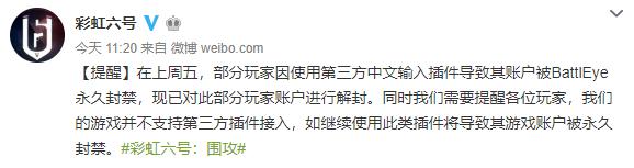 《彩虹六号》中文输入插件导致账号封禁 玩家打拼音吐槽