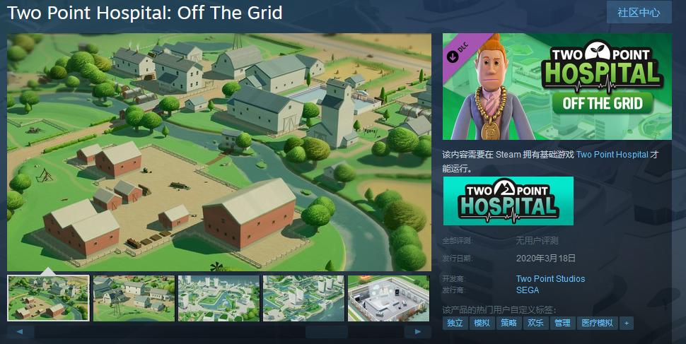 《双点医院 》新DLC 3月18日上线  预购特惠已开启