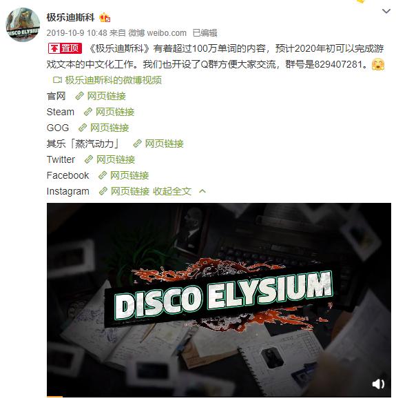 官方汉化来了!《极乐迪斯科》中文版或于一两周内推出