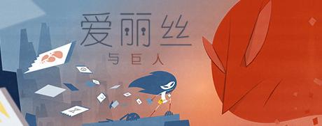 《爱丽丝与巨人》简体中文免安装版