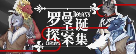 《罗曼圣诞探案集》简体中文 Steam正版分流