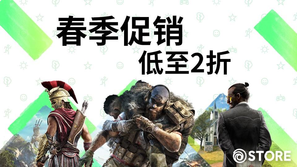 育碧商城正式开启春季促销 《刺客信条:起源》2.5折
