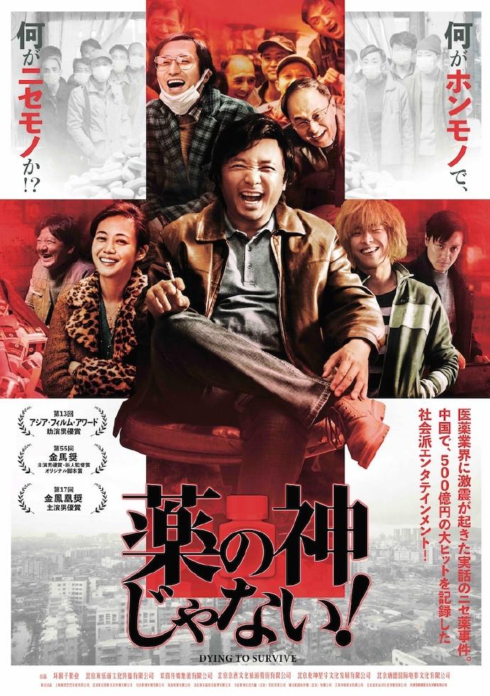 《我不是药神》发日版海报 5月1日在日本上映