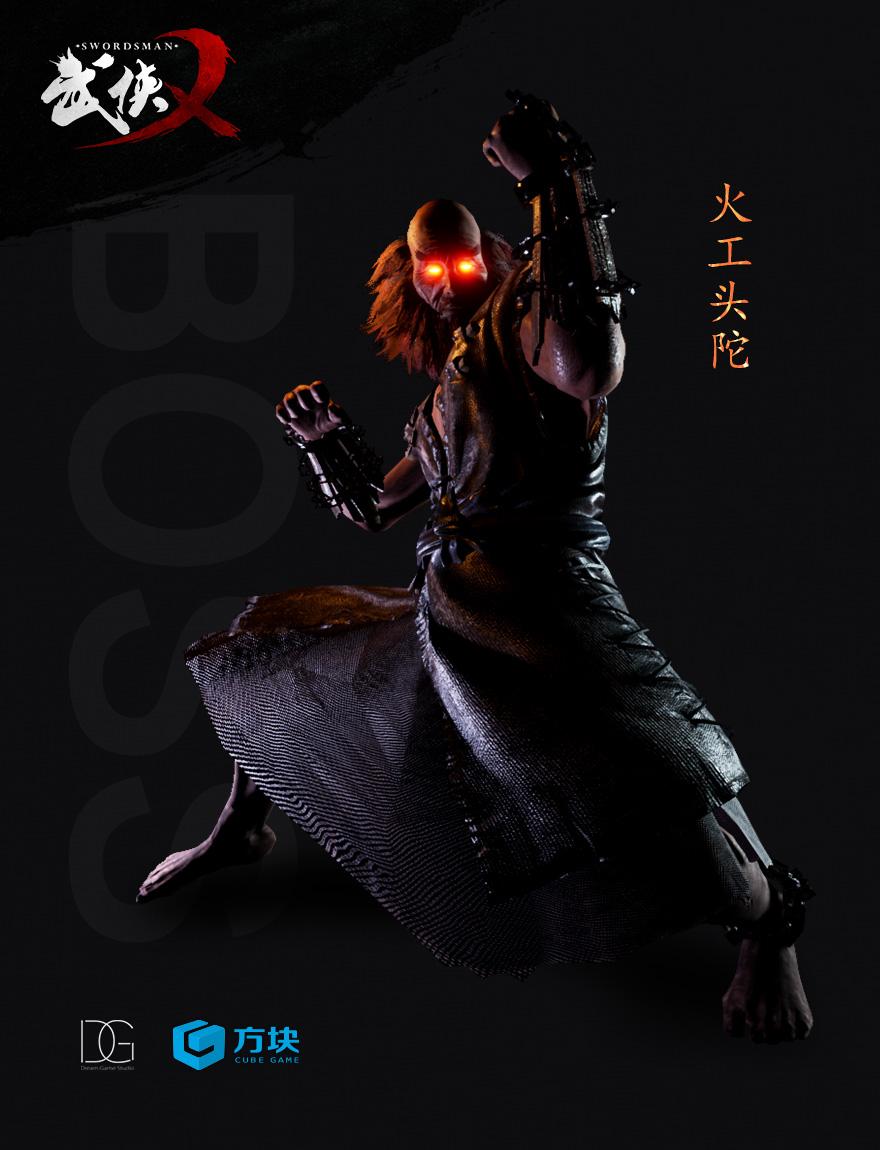 《武侠乂》新boss火工头陀演示:金刚炎龙长枪守护者