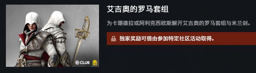 """《刺客信条:奥德赛》现已加入""""艾吉奥""""套装和米兰剑"""