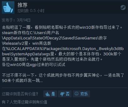 《腐烂国度2》Steam褒贬不一 Xbox Live账号引来大量差评
