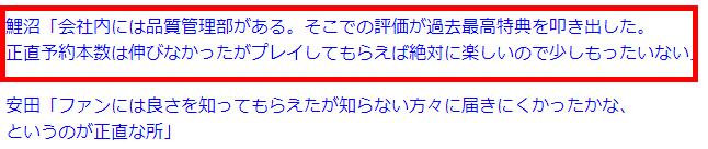 光荣社长鲤沼久史透露:《仁王2》预购数量不尽人意不玩可惜了