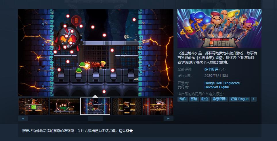 《逃出地牢》Steam今日发售 评价持续走低已褒贬不一