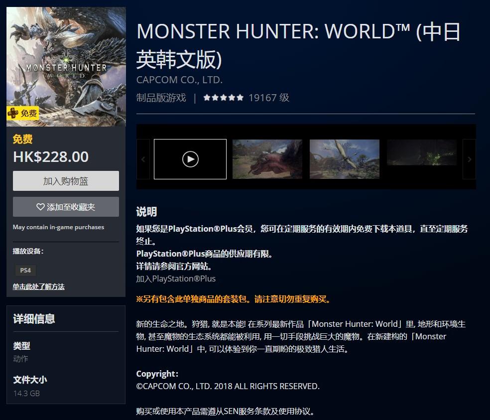 PS+会员喜加一了!《怪物猎人:世界》免费送