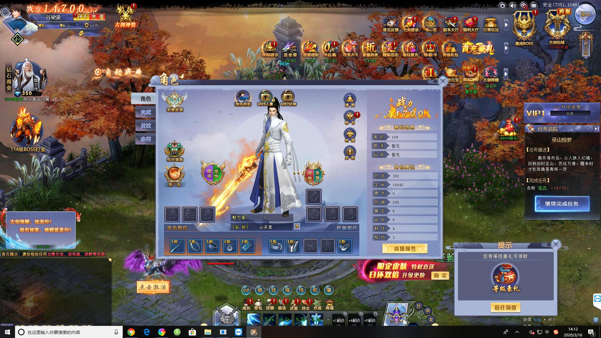 页游风格《古剑奇谭2》上架Steam 由网元圣唐开发