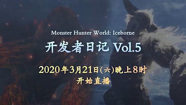 激昂金狮子即将登场 《怪猎世界:冰原》发布3月21日直播预告