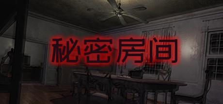 《秘密房间》简体中文免安装版