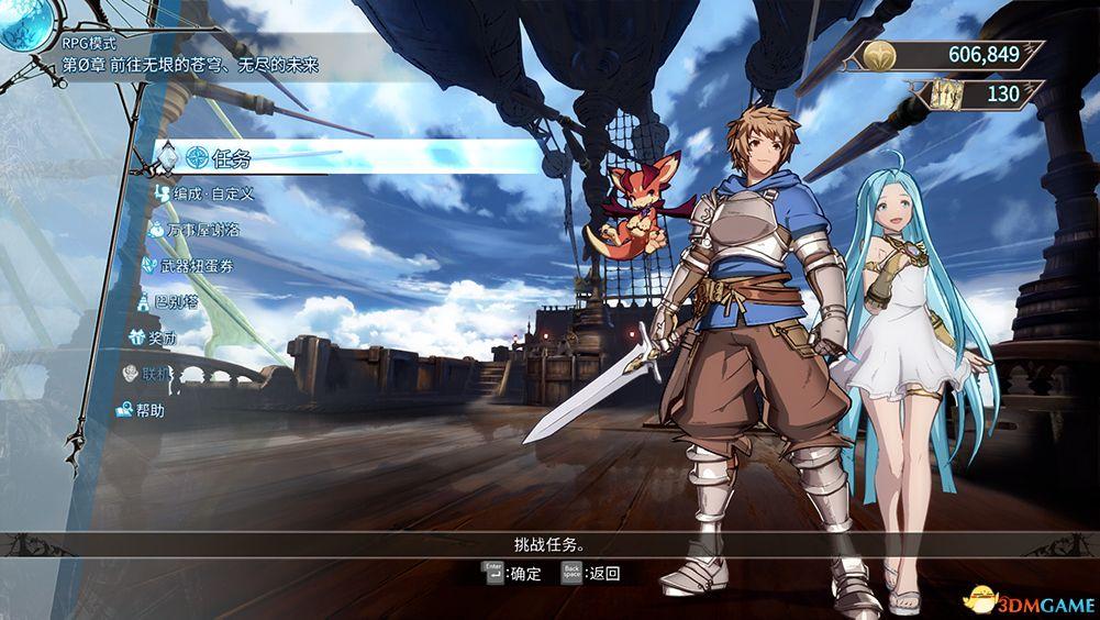 《碧蓝幻想Versus》主线通关全CG解锁存档