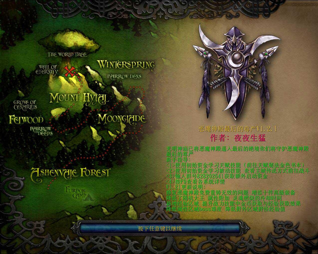 《恶魔神殿最后的尊严》v1.2.1[war3地图]