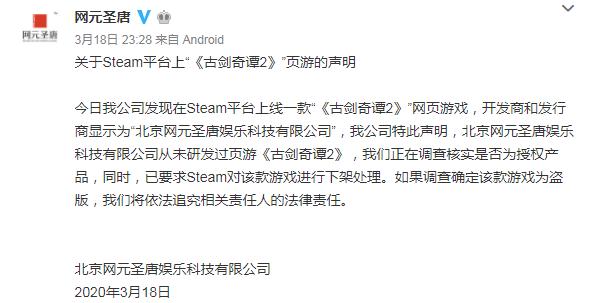 《古剑奇谭2》页游版已在Steam下架 页面已经被移除