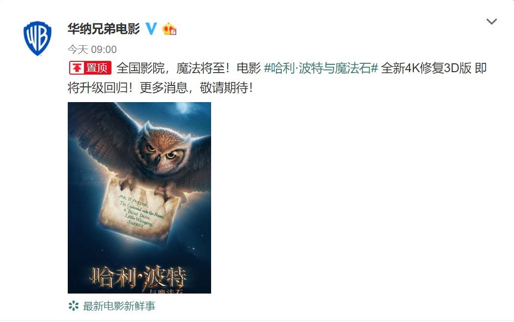 《哈利波特与魔法石》4K/3D修复版即将在国内上映