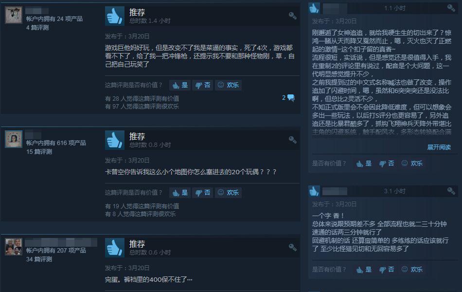 真香!《生化3重制版》Steam试玩版获特别好评