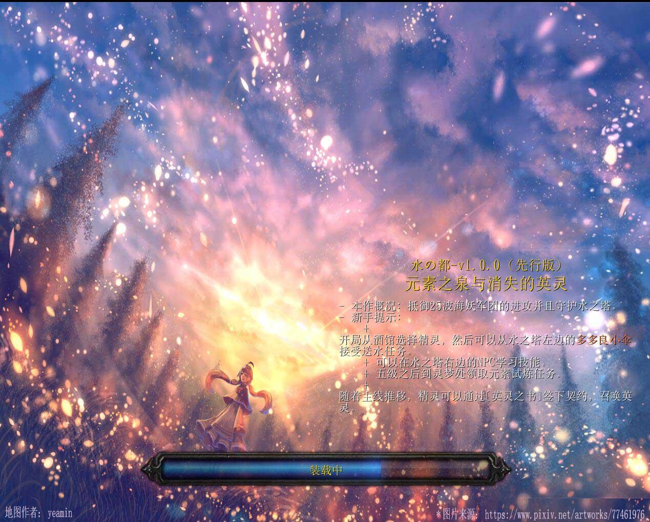 《水之都:元素之泉与消失的英灵》v1.0先行版[war3地图]