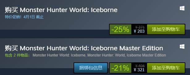"""《怪猎世界:冰原》Steam紧急任务""""赤色的龙""""限时发布"""