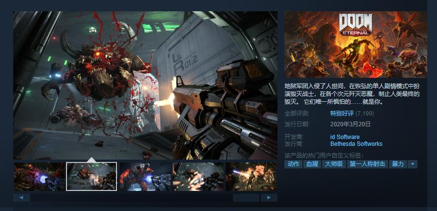 射的爽就完了 《毁灭战士永恒》玩家数已是前作两倍
