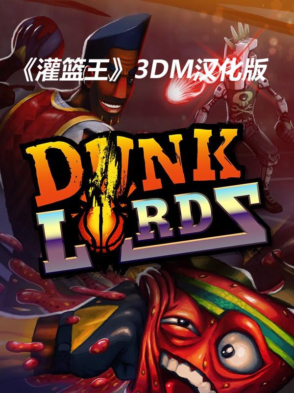 3DM《灌篮王》完整汉化下载 无厘头游戏搞笑