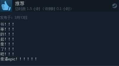 """《无主之地3》Steam版评测 :""""傻了吧,爷等得起"""""""