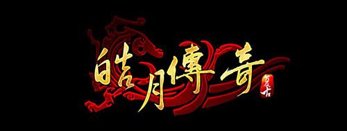 《皓月传奇单机版》简体中文免安装版