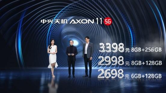 2698元至3398元 中兴天机Axon 11 5G正式发布:骁龙